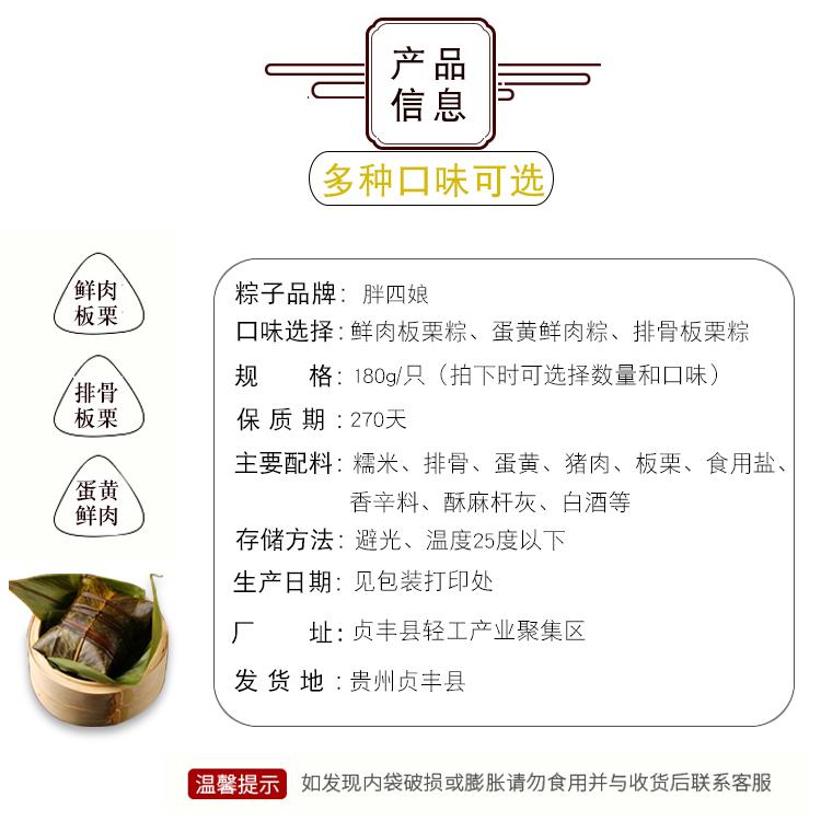贞丰糉子胖四娘灰糉粑贵州特产兴义农家手工蛋黄鲜肉糉板栗咸散装详细照片