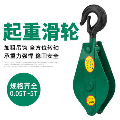 Bearing small slipper electric hoist special lower hook lifting wire rope pulley set hanging ring welding hook pulley