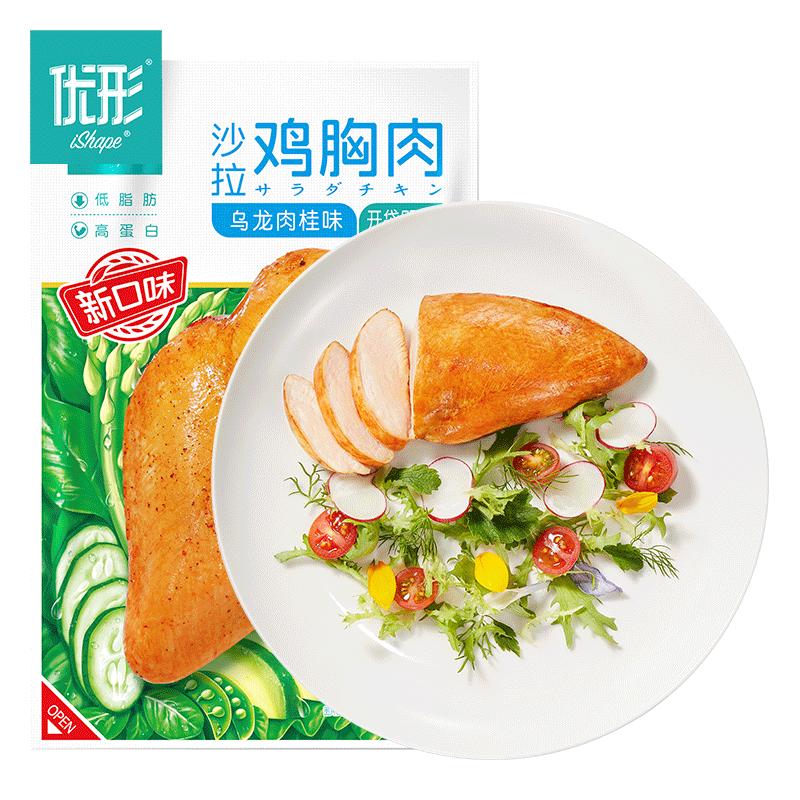 8袋优形鸡胸肉低脂高蛋白开袋即食