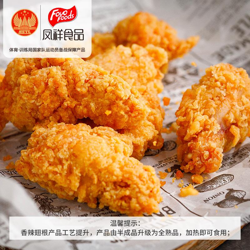 凤祥 炸鸡全家桶 翅根+鸡块 3.8斤 券后59.9元包邮