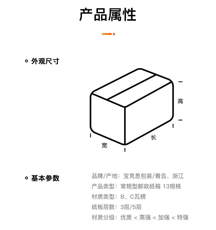 纸箱批发号淘宝快递邮政打包包装纸盒纸板定做搬家箱一元包邮详细照片