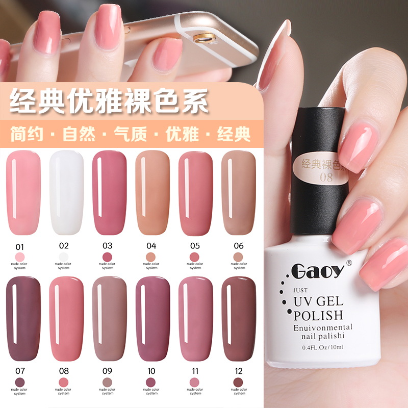 Usd 9 63 Goya Nail Nude Color Series 10ml Costume Barbie Nail Shop