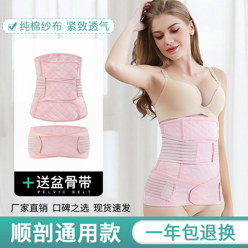 产后收腹带产妇顺剖两用塑身束腹束腰带术后医用月子专用腹带夏季