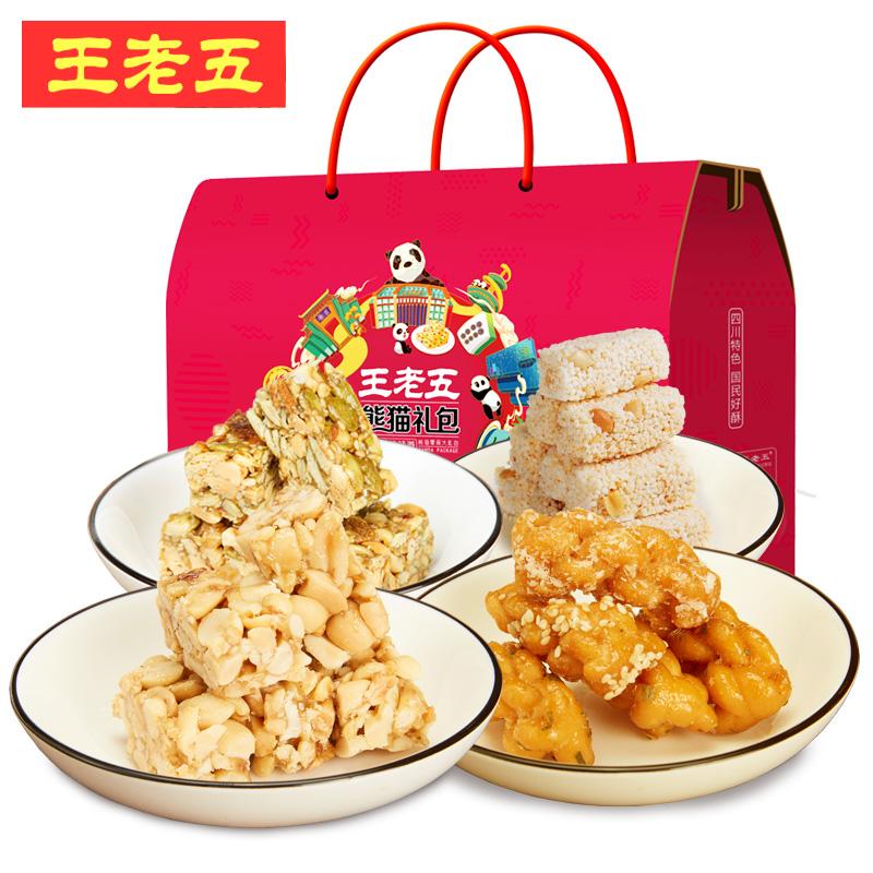 王老五年货礼盒1434g糕点小吃成都特产零食大礼包伴手礼送礼佳品,免费领取20元淘宝优惠卷