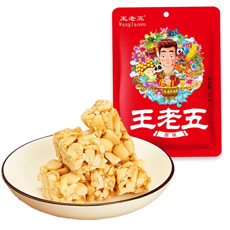 王老五花生酥成都特产小吃酥糖老式小零食糕点花生糖黑芝麻酥茶点