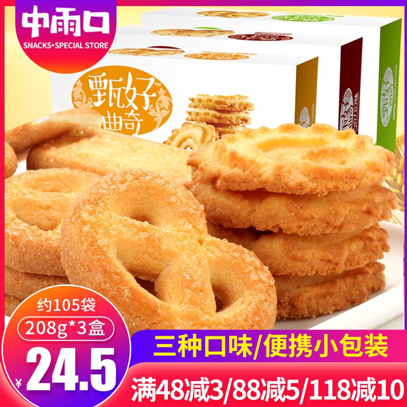 达利园好吃点甄好零食黄油208g*3盒曲奇椰奶多口味饼干装小包包邮