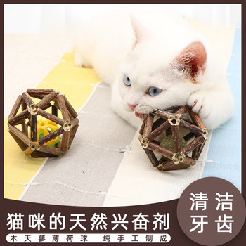 Cat toy, wooden Polygonum ball, tooth grinding stick, cat Mint ball, bell ball, kitten exquisite ball, self Hi, kitten supplies