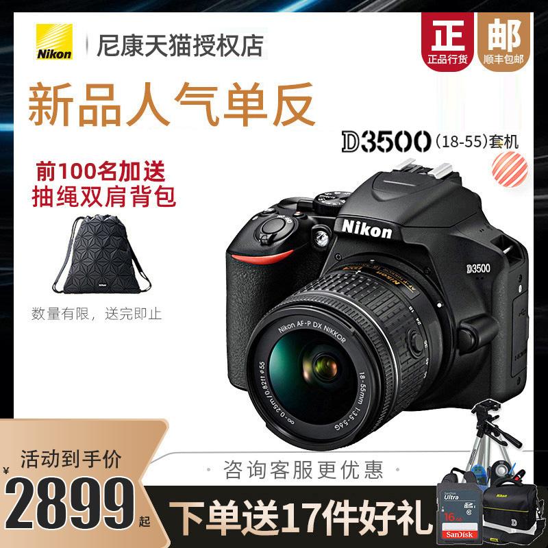 【送17件好礼】尼康D3500单反+18-55家用相机入门级单反镜头相机