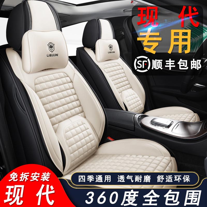 Car seat cushion Hyundai Rena ix35 Langdong famous map lead Yuetong TUCSONix25 all-season universal all-inclusive seat cover