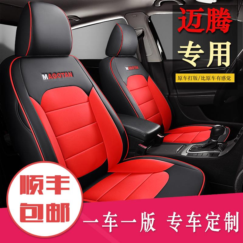 Dedicated to FOSS Magotanb8 car seat cushion winter seat cushion seat cover full surround four-season universal leather modification