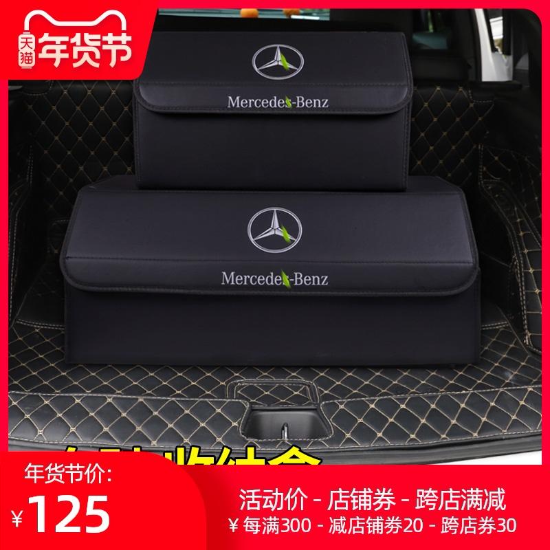 适用奔驰E级C级GLC C260L E300 A200L后备箱折叠收纳储物盒置物箱