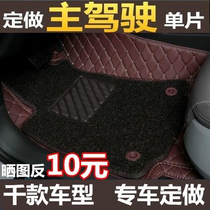 汽车主驾驶专用单个脚垫地毯2012/2013/2014/2015/2016年款片一位