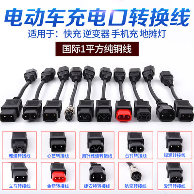 Luyuan Yadi Emma Taiwan Bell Electric Vehicle Conversion Cable Charging Conversion Universal Connector Charger Output Adapter