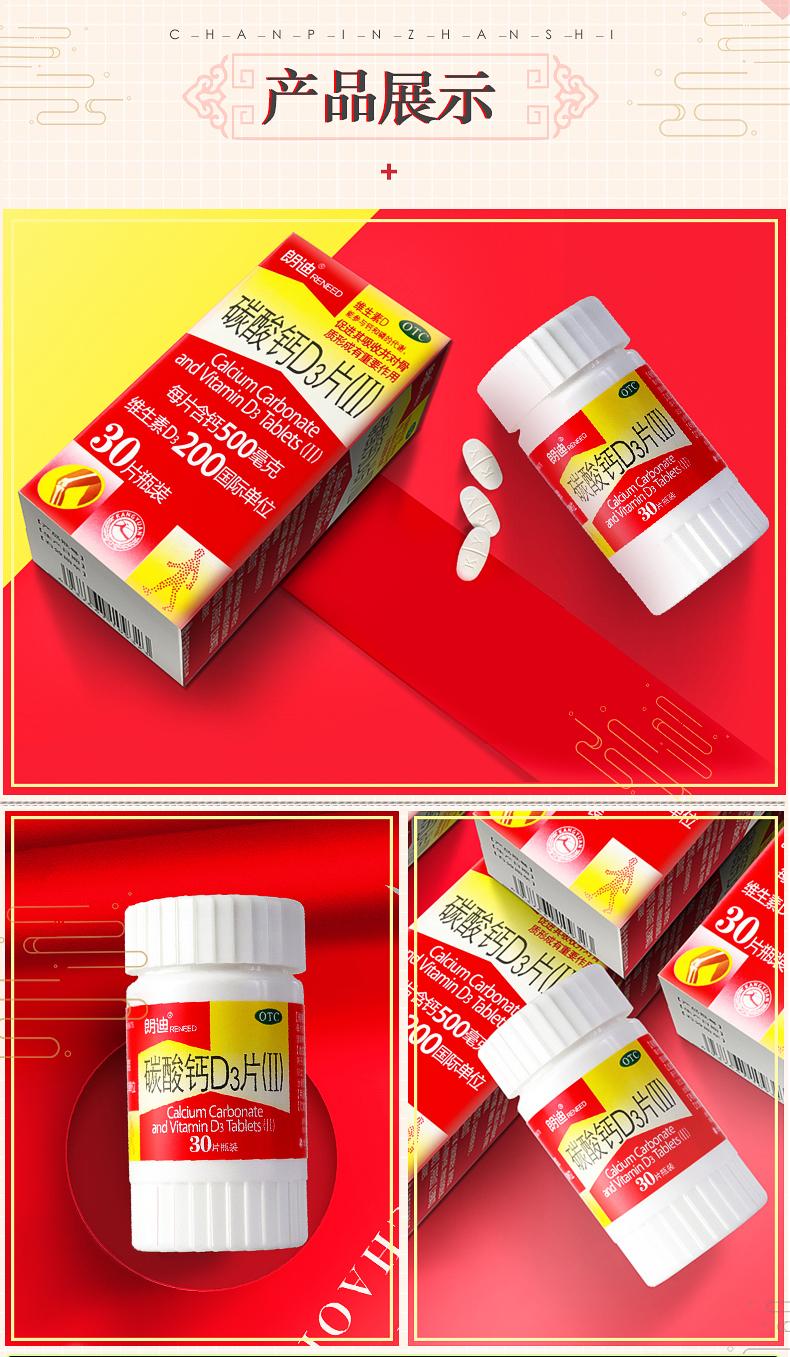 朗迪碳酸钙D3片(II)30片孕妇哺乳期中老年成人儿童钙片补钙咀嚼片商品详情图