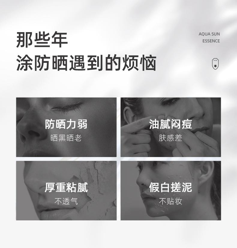 【鹿晗同款】玥之秘防晒喷雾+防晒霜雪花霜7