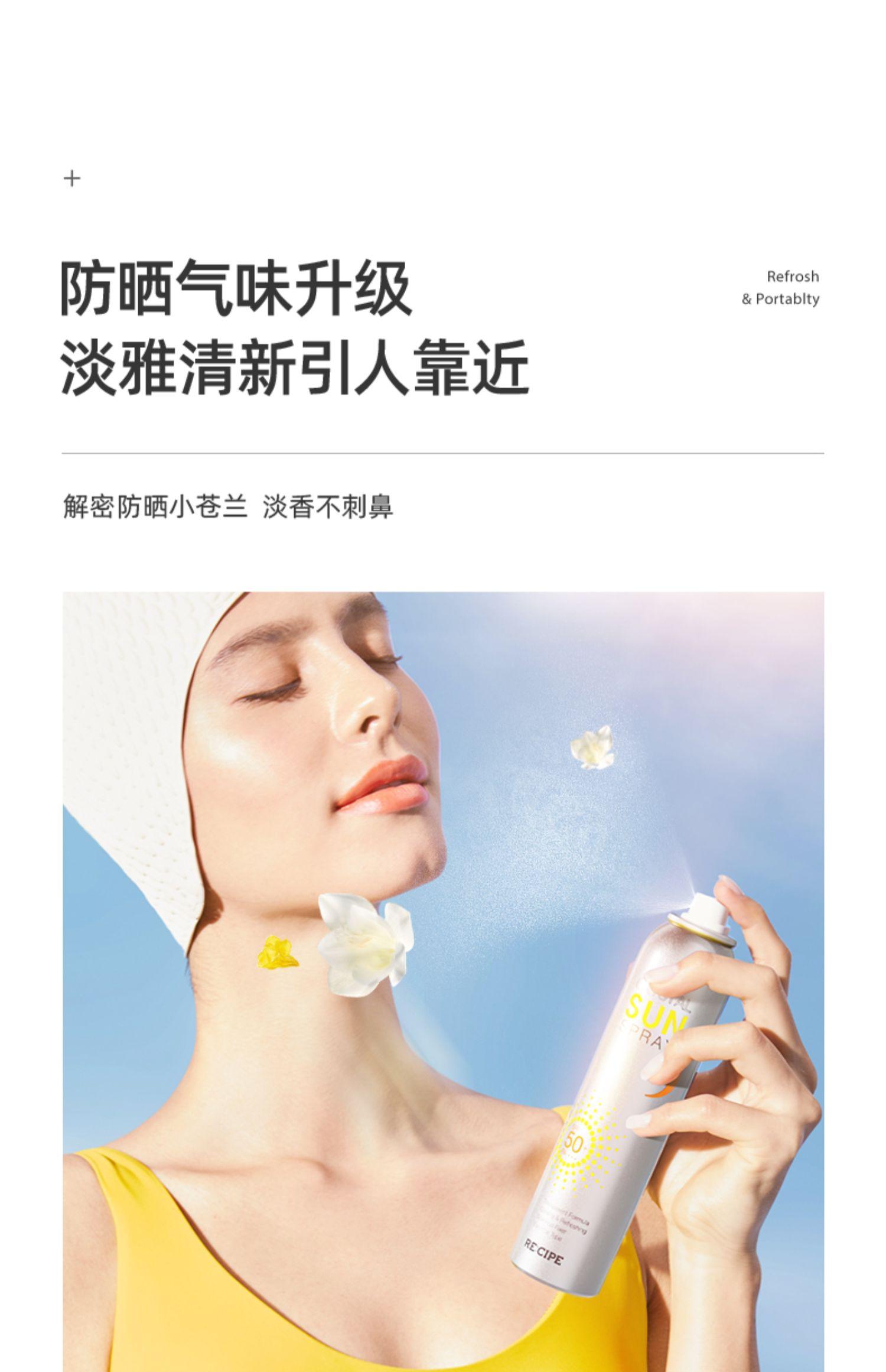 """瓶玥之秘防晒喷雾霜夏女学生水晶"""""""