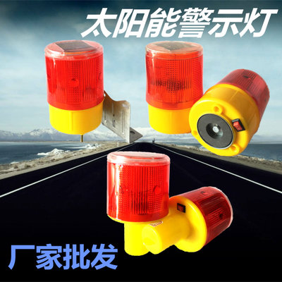 Road construction safety LED solar warning light night frequency flash signal lighthouse hang flash barrier light