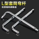 Chrome vanadium steel bent rod extension post L-type socket wrench extension rod 1/2 inch 3/8 inch 1/4 inch 10 / 12.5mm