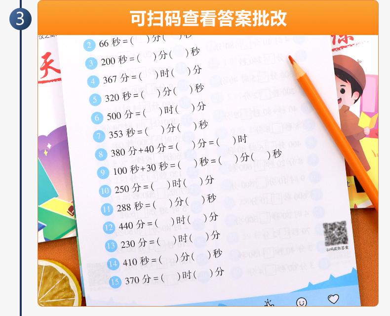 【全3本】三年级上册口算应用题天天练