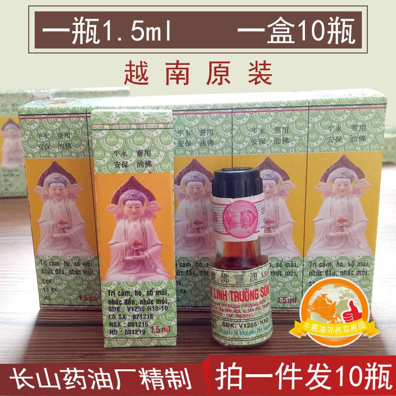 佛灵油越南正品越南正必灵佛灵油1.5ml10瓶/盒包邮如假包退