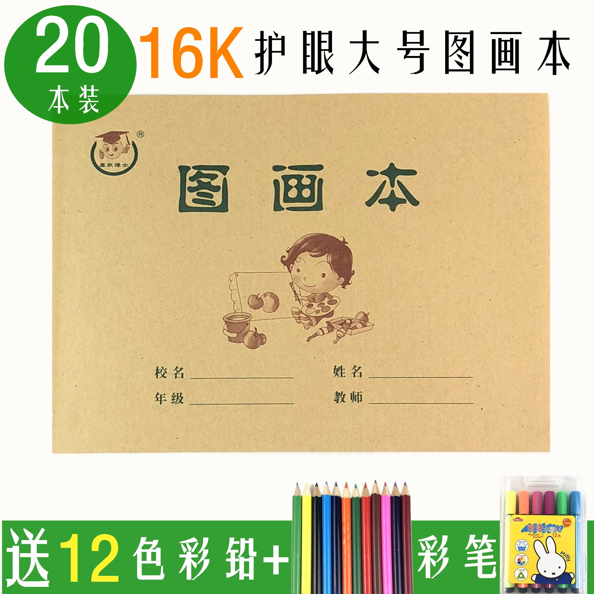 16K LARGE PICTURE BOOK (20 COPIES) TO SEND MORNING LIGHT 12 COLOR WATERCOLOR PEN
