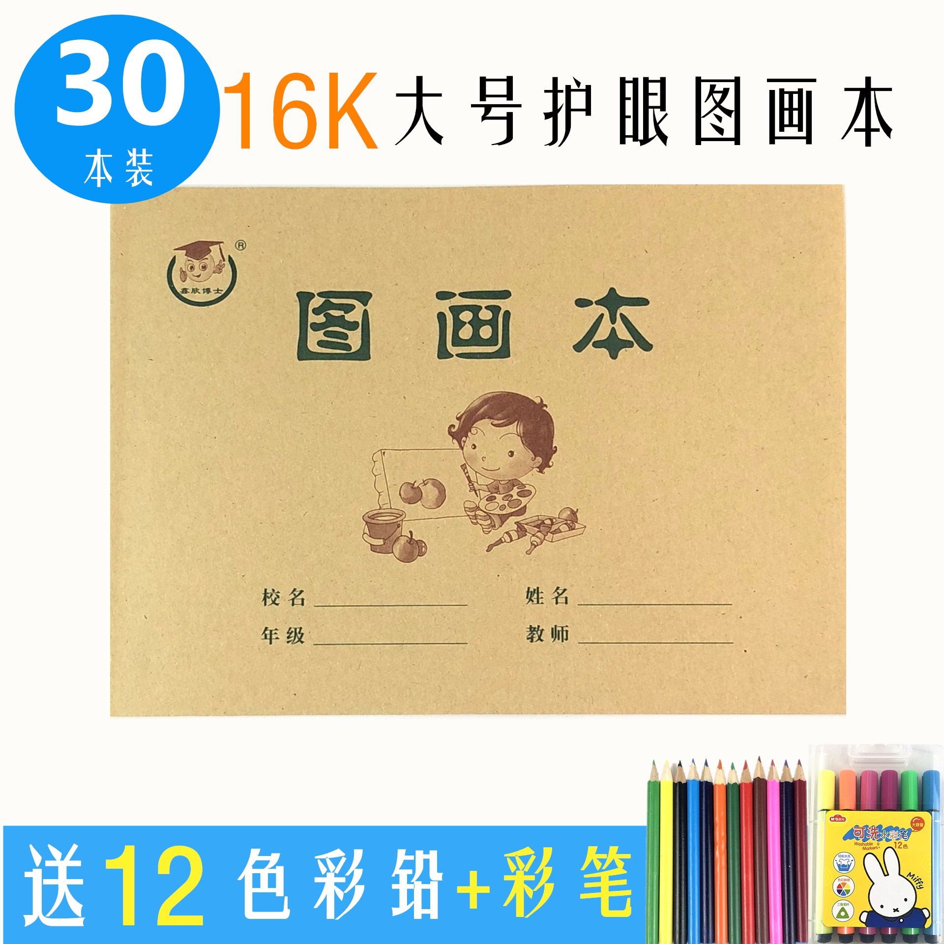 16K LARGE PICTURE BOOK (30 COPIES) TO SEND MORNING LIGHT 12 COLOR WATERCOLOR PEN