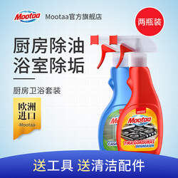 Mootaa kitchen oil stain cleaner bathroom stainless steel cleaner faucet cleaning decontamination polishing liquid