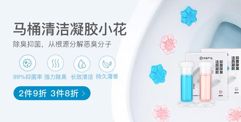 【网易严选】空气清新剂除臭神器持久香薰1