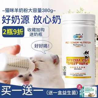 The new darling of Kang special cat sheep milk substitute kitten kitten lactating breast pet nutrition products