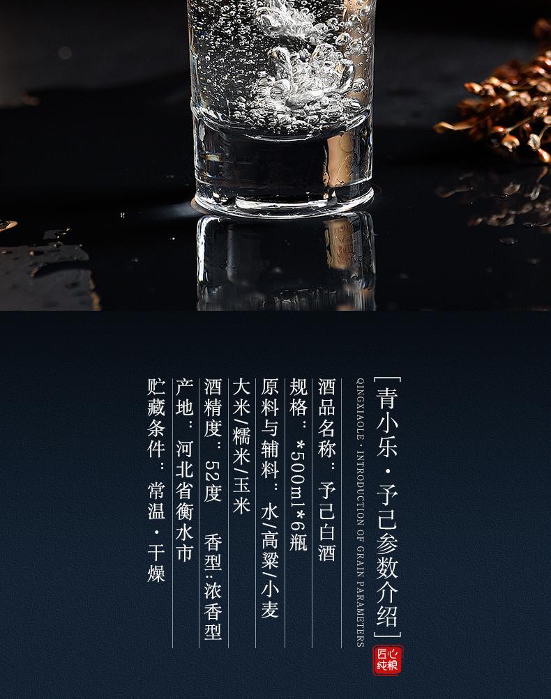 非遗制曲工艺 青小乐 予己 52度纯粮浓香型白酒 500ml*6瓶 图9