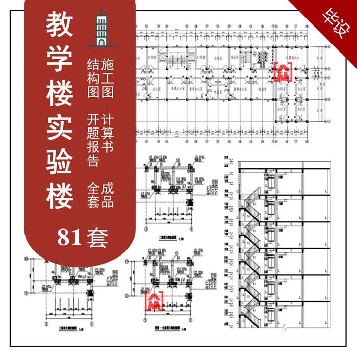 教学楼实验楼计算书建筑结构cad施工图设计组织土木工程课程施工