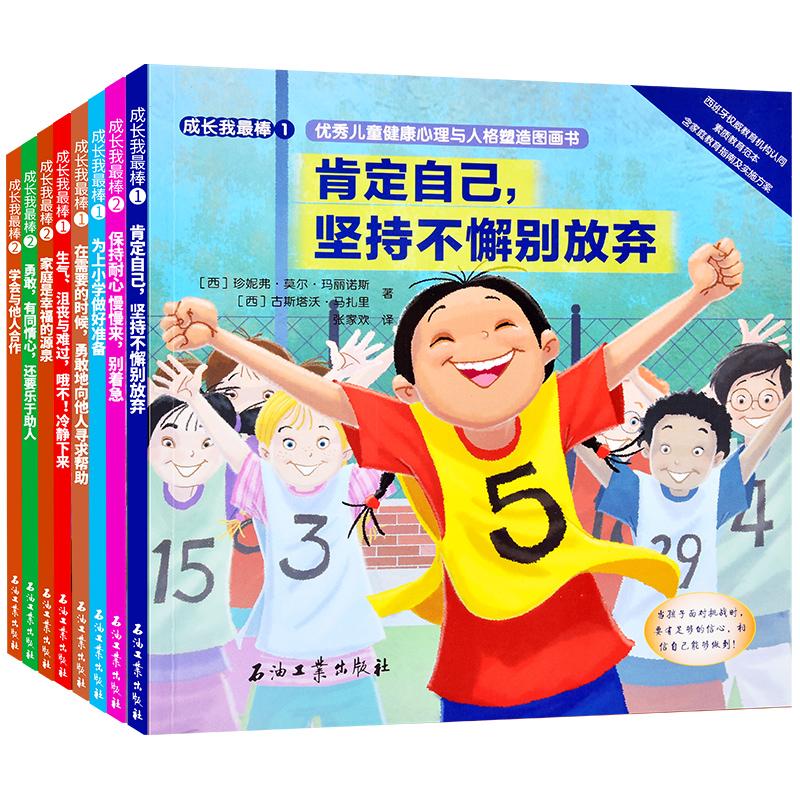 【全8册】成长我棒优秀儿童情绪管理与性格培养绘本图画书幼儿情商健康心理与人格塑造故事书0-3-4-6岁幼儿园中班睡前故事成长