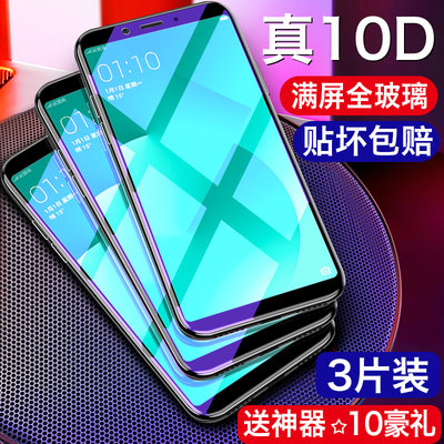 OPPOA59S tempered film A57 mobile phone film A83 full screen A73 anti-blue A77 protection A79 anti-fall A59M half A57T cover A73T glass film A77T anti-peek A79K fingerprint eye