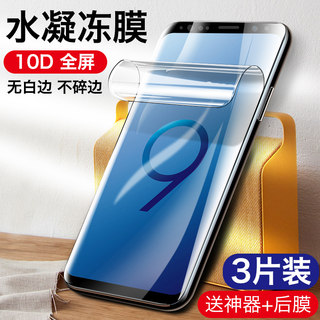 Samsung s10 tempered film s9 hydraulic film s20 mobile phone film S8 full screen coverage note8 nano liquid Ultra soft film note9 anti-blue light note10 curved surface film S10+ protection plus