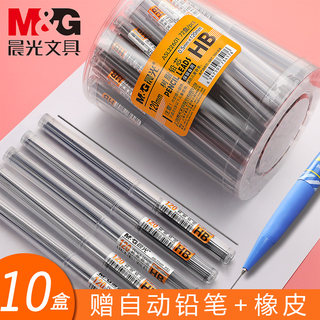 Chenguang lead lead lead 0.5 automatic pencil lead 0.7mm not easy to break lead movable lead resin pencil lead standard HB primary school children's pencil premium replacement lead 2B