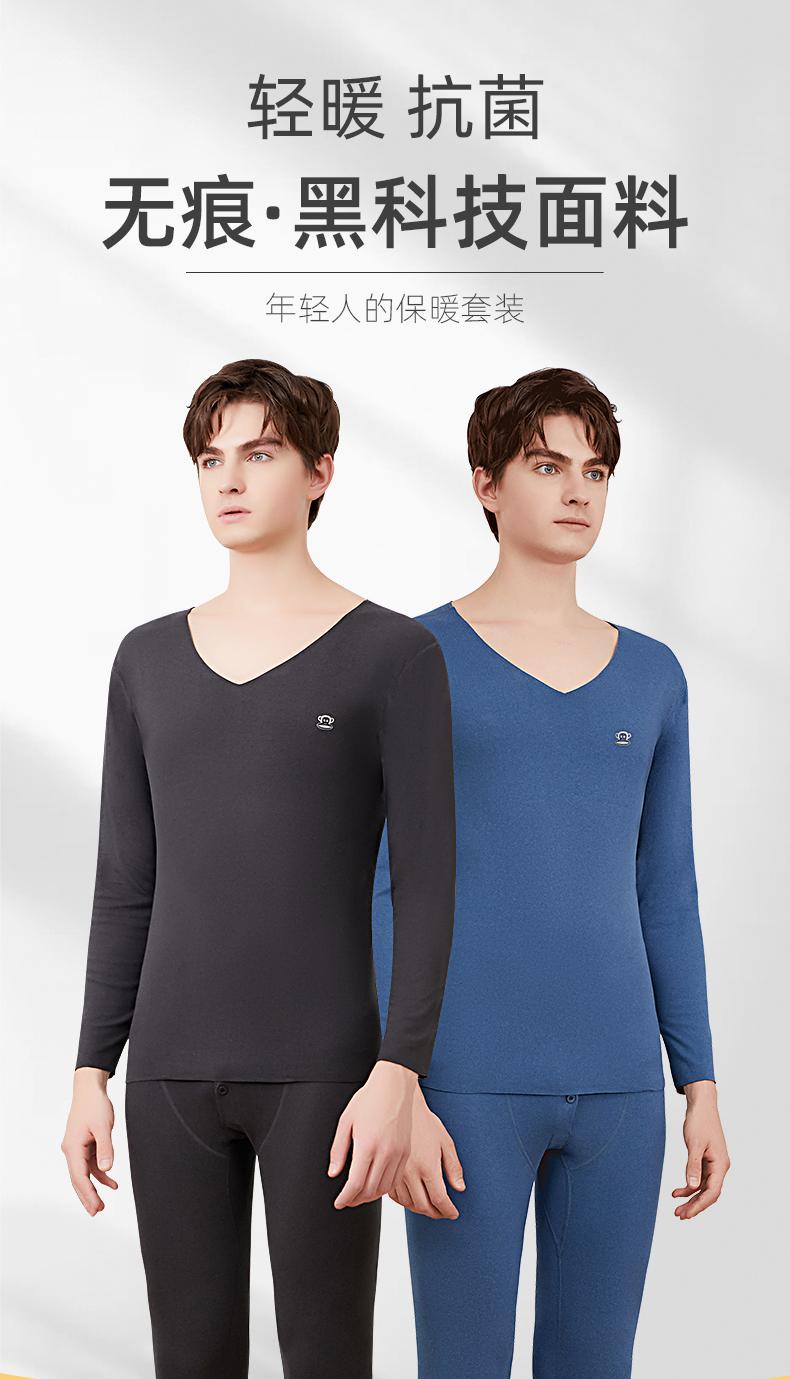 大嘴猴 男式无痕保暖抗菌内衣套装*2套 双重优惠折后¥79顺丰包邮 多色可选