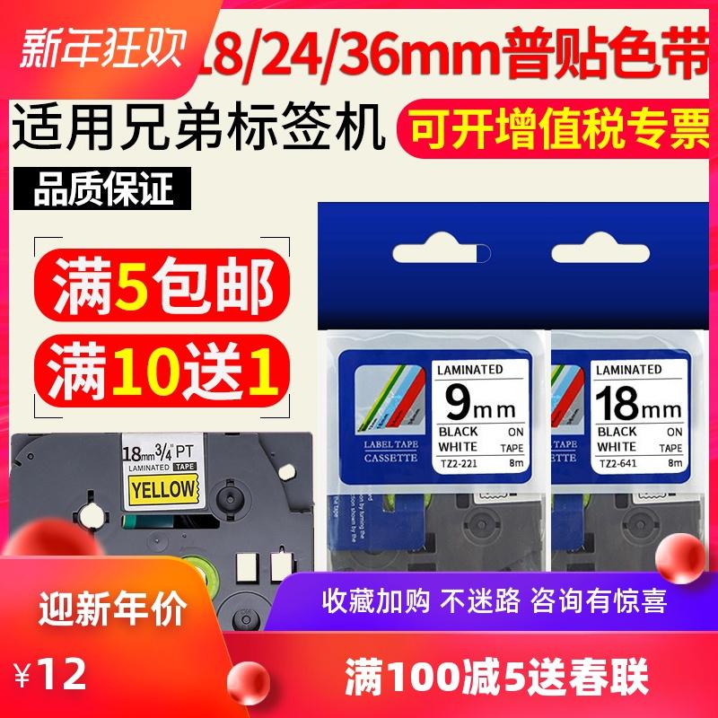 普贴标签机色带6/9/12mm标签网线不干胶打印贴纸适用兄弟pt-e100b D210