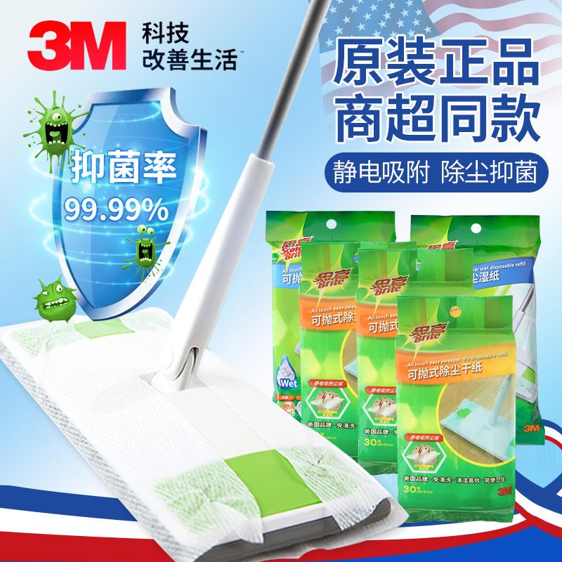 3M思高平板拖把家用擦地拖布除尘免手洗木地板懒人静电拖把湿巾