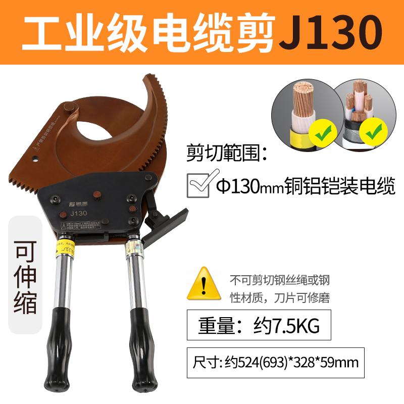 Цвет: j130 храповик кабельный резак (упаковывать мешка)