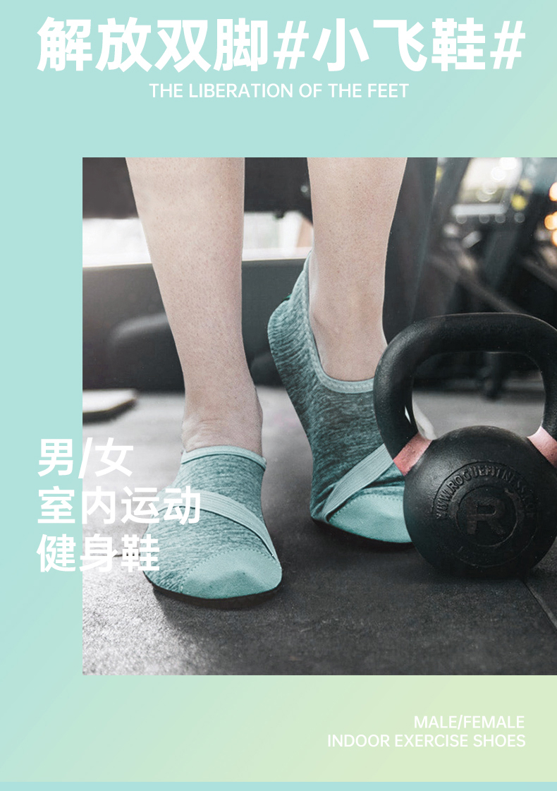 室内跳绳训练鞋健身房专用运动鞋男女瑜伽鞋软底防滑跑步详细照片