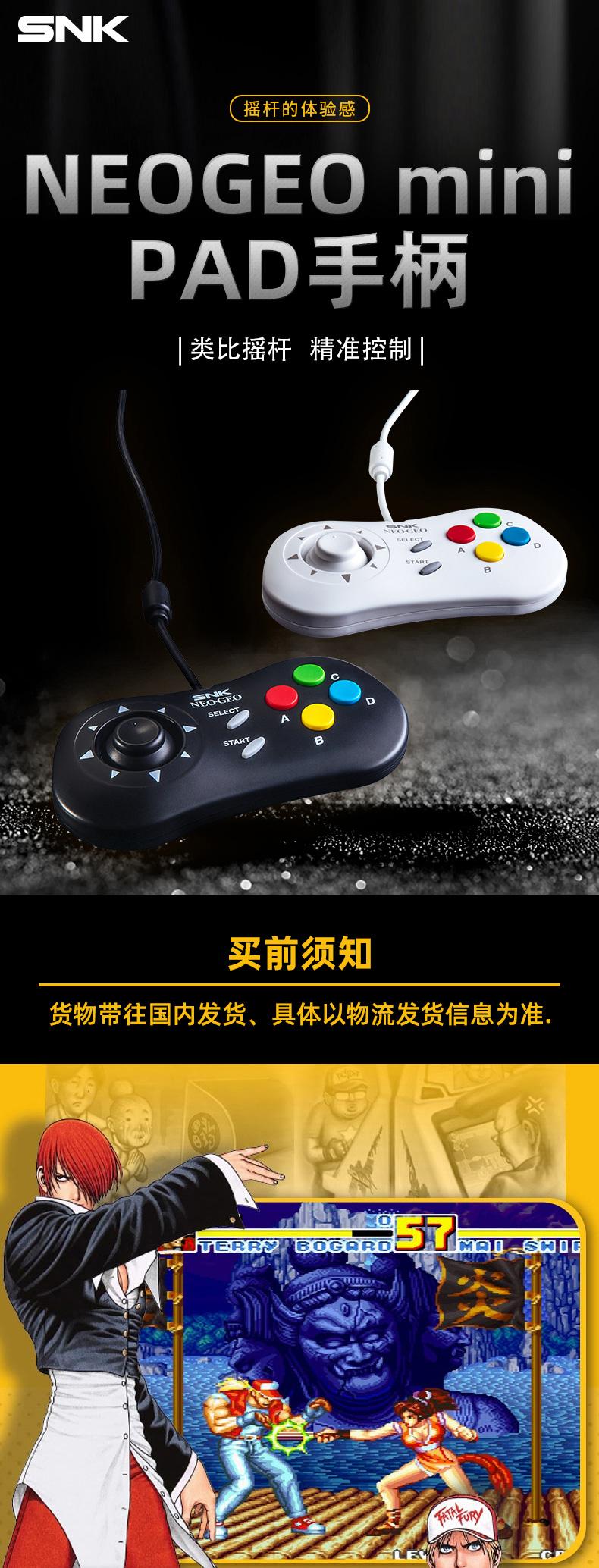 遊戲手柄SNK NEOGEO mini Pad手柄 黑白多功能游戲機懷舊格斗街機拳皇侍魂