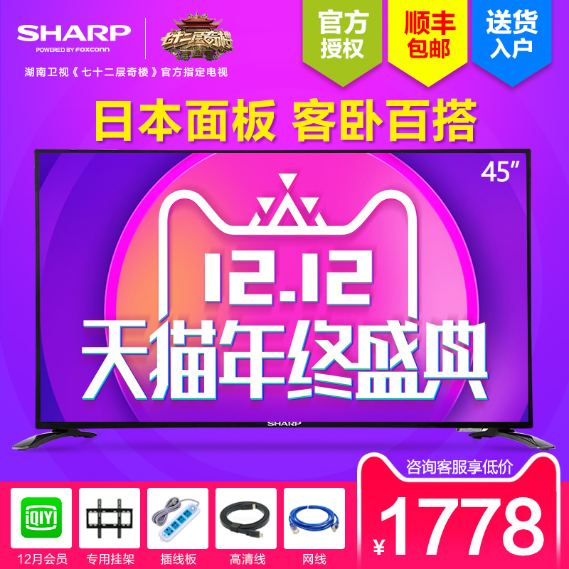 LED-телевизор Sharp LCD-50TX55A 50 4K 60 45