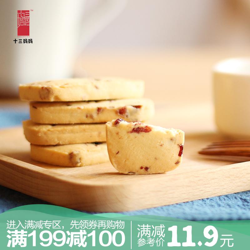 十三妈妈蔓越莓曲奇饼干网红小吃早餐高颜值网红少女心零食98g*4