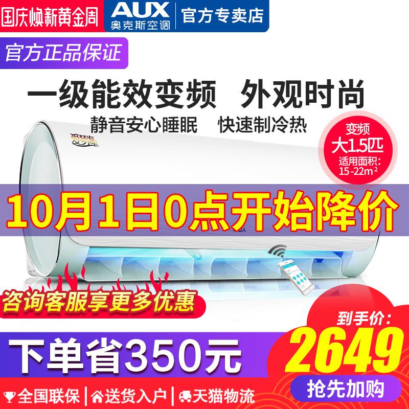 一級能效節能變頻奧克斯大1.5P匹空調掛機家用壁掛式冷暖官方旗艦