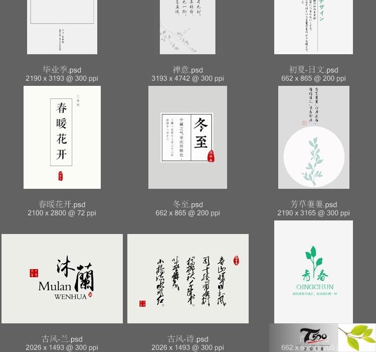 清新文艺日系相册文字体排版PSD模板(图18)
