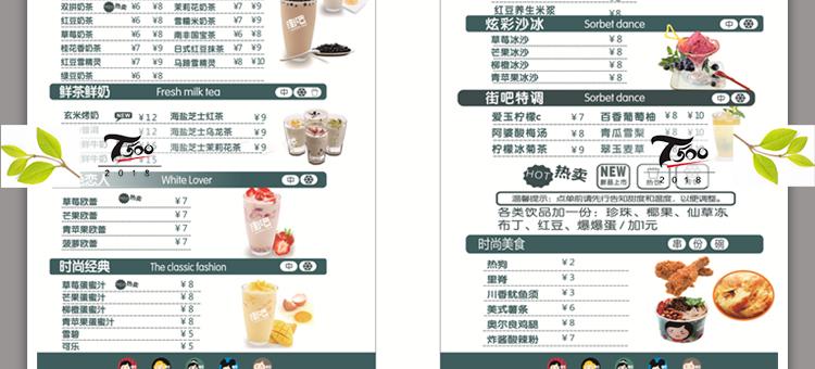 48套菜单模板(图66)