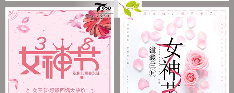 38妇女节女神节活动促销宣传海报设计PSD素材插图67