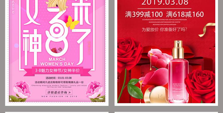 38妇女节女神节活动促销宣传海报设计PSD素材插图48