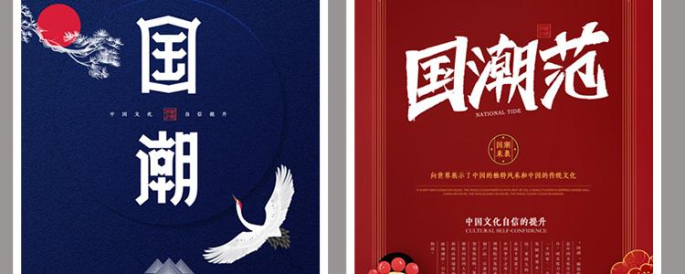 59套国潮风海报(图48)