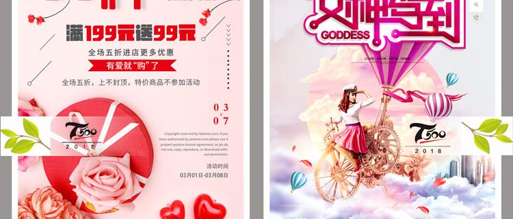 38妇女节女神节活动促销宣传海报设计PSD素材插图51